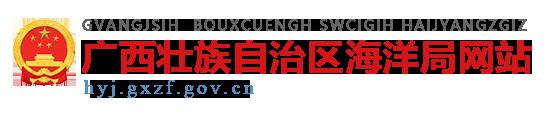 广西壮族自治区海洋局网站